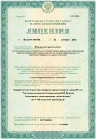 Лицензия Департамента здравоохранения города Москвы Правительства Москвы на осуществление медицинской деятельности