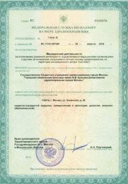 Лицензия Федеральной службы по надзору в сфере здравоохранения и социального развития