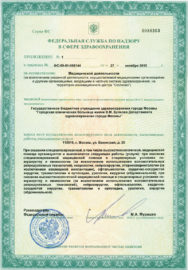Приложение к Лицензии Федеральной службы по надзору в сфере здравоохранения и социального развития