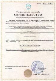 Свидетельство Федеральной налоговой службы о государственной регистрации юридического лица