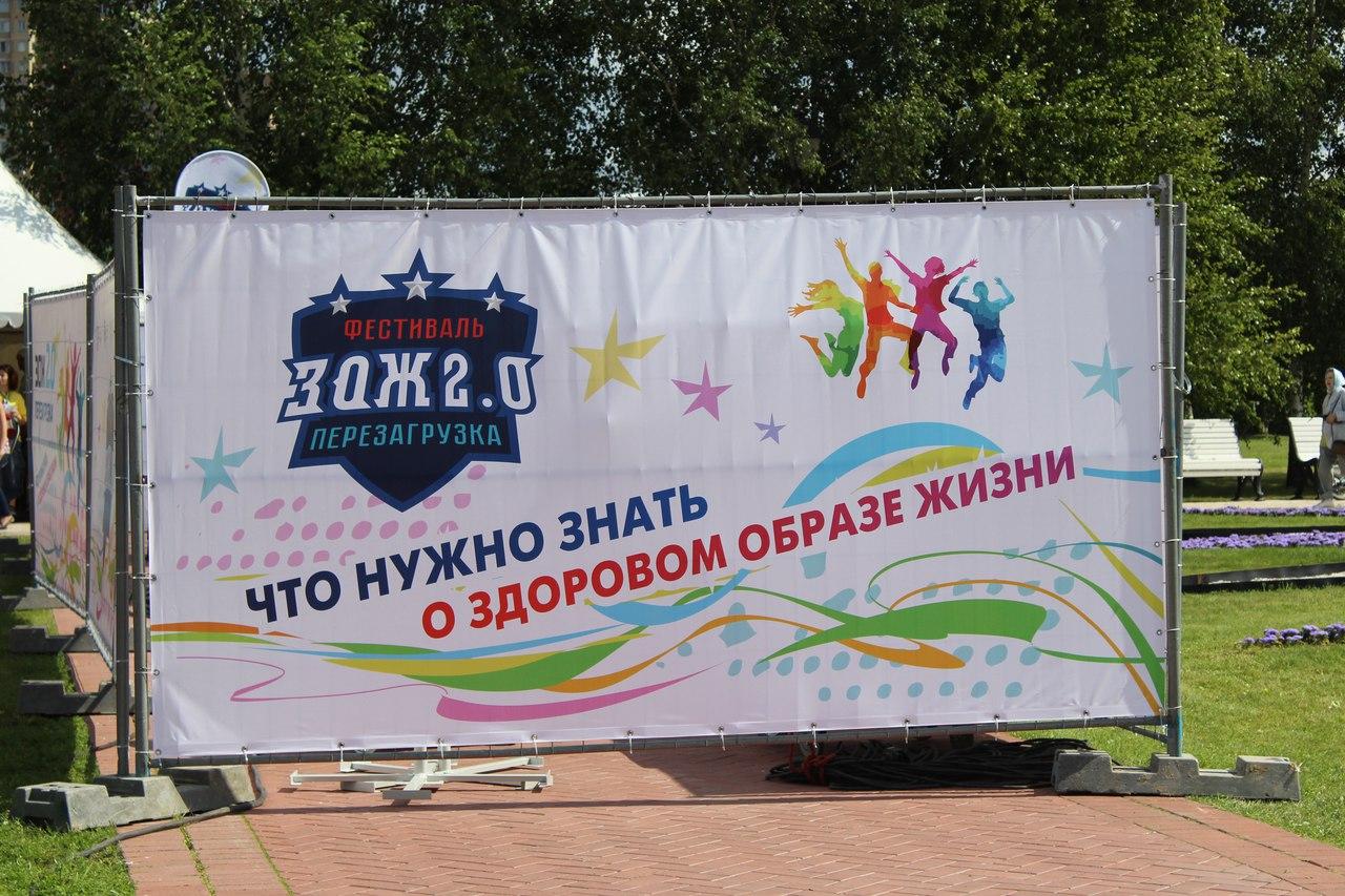 выставка вднх москвичам здоровый образ жизни