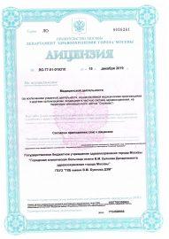 Лицензия ГБУЗ ГКБ Буянова_19.12.2019_Действующая (1)_0001