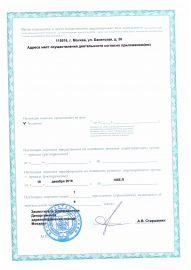 Лицензия ГБУЗ ГКБ Буянова_19.12.2019_Действующая (1)_0002