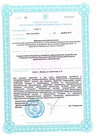 Лицензия ГБУЗ ГКБ Буянова_19.12.2019_Действующая (1)_0003