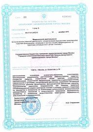 Лицензия ГБУЗ ГКБ Буянова_19.12.2019_Действующая (1)_0005