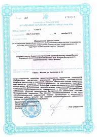 Лицензия ГБУЗ ГКБ Буянова_19.12.2019_Действующая (1)_0006