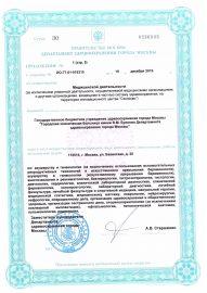 Лицензия ГБУЗ ГКБ Буянова_19.12.2019_Действующая (1)_0007