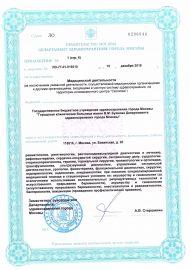 Лицензия ГБУЗ ГКБ Буянова_19.12.2019_Действующая (1)_0008