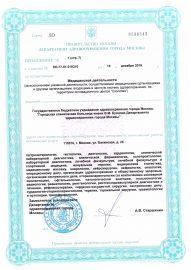 Лицензия ГБУЗ ГКБ Буянова_19.12.2019_Действующая (1)_0009