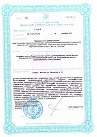 Лицензия ГБУЗ ГКБ Буянова_19.12.2019_Действующая (1)_0010