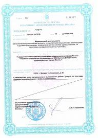 Лицензия ГБУЗ ГКБ Буянова_19.12.2019_Действующая (1)_0011
