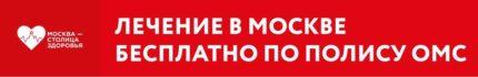 lechenie_v_moskve1