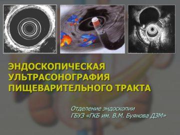 Заставка - Ультрасонография