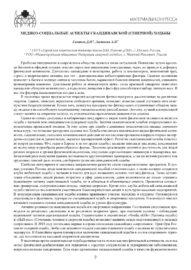 Материалы XVI Международного конгресса «Реабилитация и санаторно-курортное лечение»_Страница_09