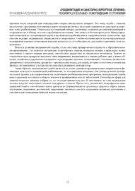 Материалы XVI Международного конгресса «Реабилитация и санаторно-курортное лечение»_Страница_10