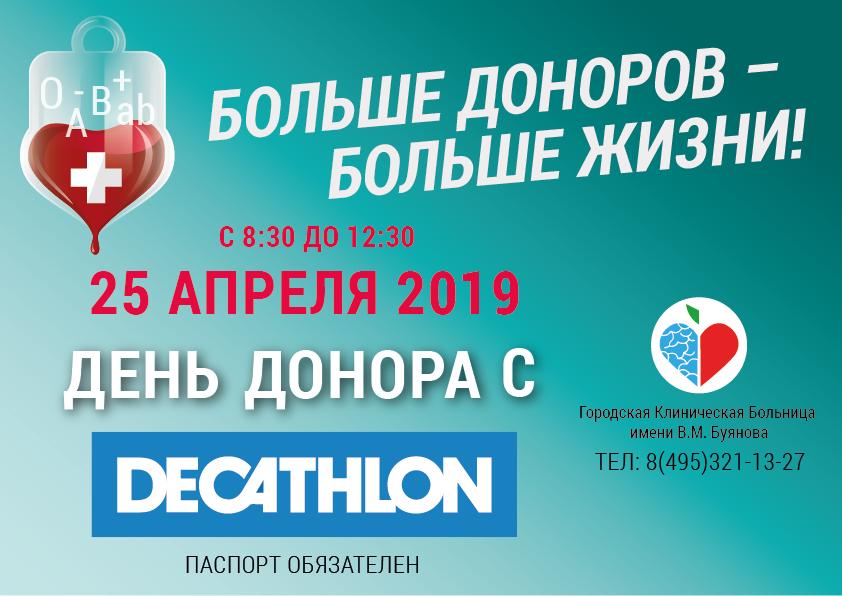 открытки с днем донора в россии 2019 самом деле это