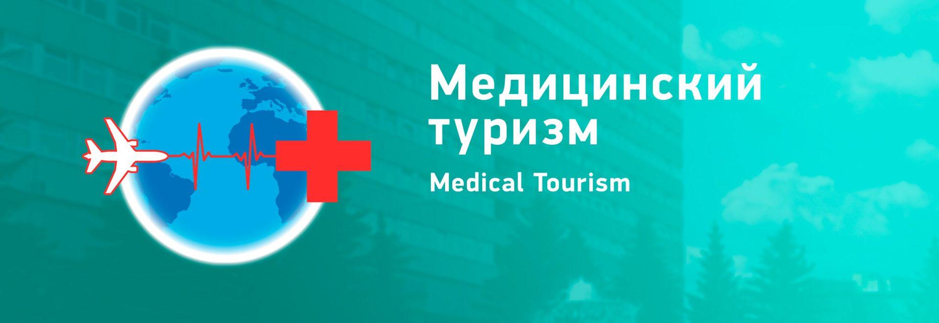 med-tourism